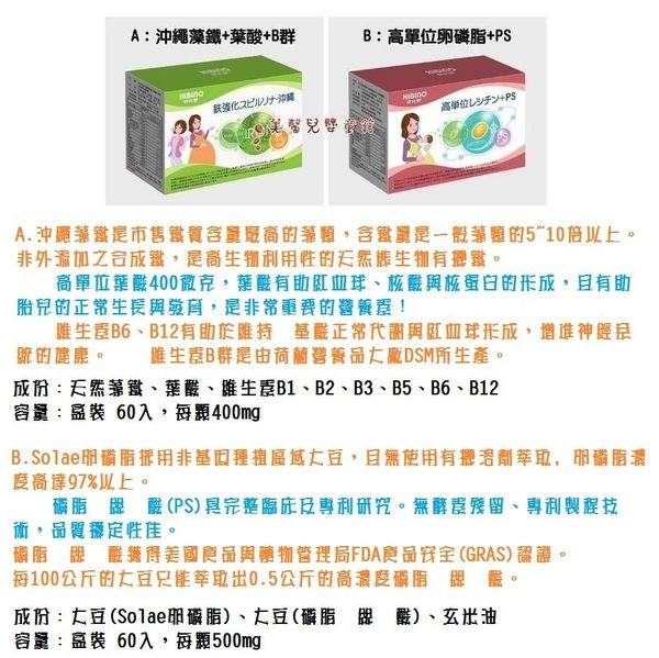 【加贈Aprica濕紙巾20抽x3包】日比野 HIBINO-高單位純化魚油DHA-軟膠囊 (60顆/盒)(孕婦可食用)990元
