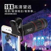廣角鏡頭 手機望遠鏡頭手機長焦高清外置攝像頭演唱會鏡頭手機華為通用 CP1998【野之旅】
