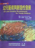(二手書)幼兒藝術與創造性發展