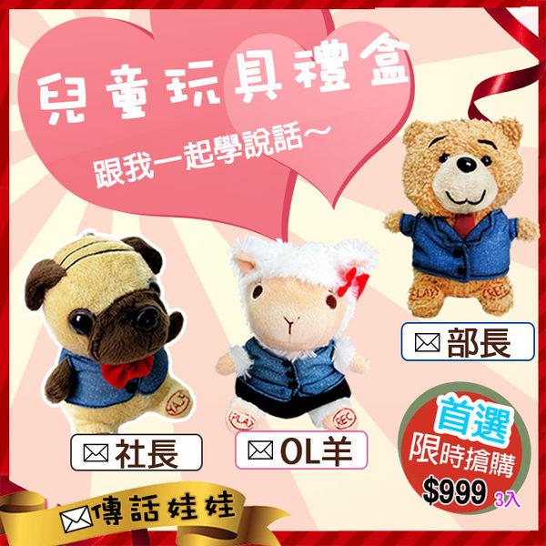 《新年團購組》日本富士商社 【 錄音娃娃 - 社長 / 部長 / OL羊】 日本可愛娃娃 傳話玩偶