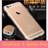 【萌萌噠】ASUS ZenFone 4 Selfie Pro (ZD552KL)  熱銷爆款 氣墊空壓保護殼 全包防摔防撞 矽膠軟殼