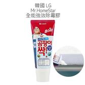 韓國 LG Mr.HomeStar 全能強效除霉膠 120ml【小紅帽美妝】