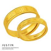 Justin金緻品 黃金對戒 旋轉愛戀 男女對戒 金飾 黃金戒指 9999純金 情人對戒 結婚金飾