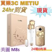 現貨 美圖 MEITU M8s 手機128G Hello Kitty 限量版,人工智能美顏手機,24期0利率,聯強代理