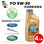 【RAVENOL日耳曼】FO 5W-30 合成節能機油(4入組)