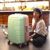 行李箱  昕辰拉桿箱萬向輪行李箱鋁框箱包密碼箱20寸登機箱24寸可愛行李箱   潮先生igo