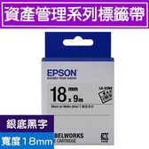 EPSON LK-5SBE S655415標籤帶(資產管理系列)銀底黑字18mm