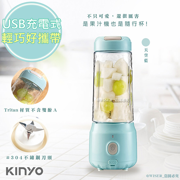 【KINYO】USB充插兩用多功能調理機/果汁機(JRU-6670)健康無線(天空藍)