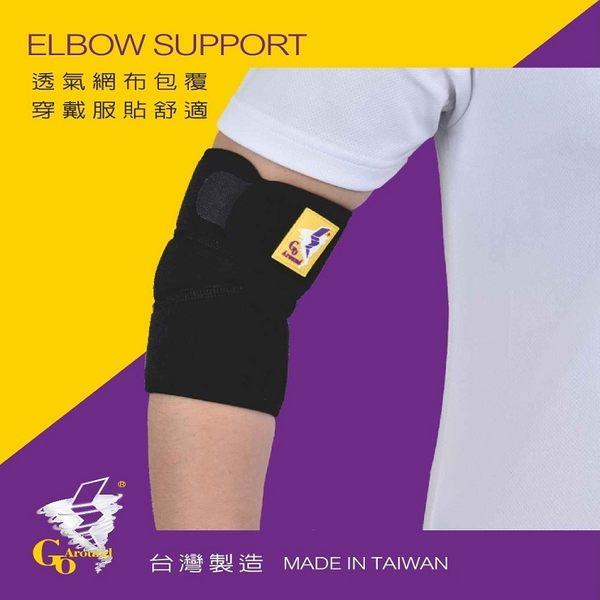 竹炭護肘 GoAround  透氣型可調式護肘(1入) 醫療護具 涼感網布、竹炭(消臭、降溫、紅外線功能)