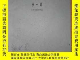二手書博民逛書店麻醉資料彙編第一冊(箱號:K27,罕見,一天內發貨)Y11392