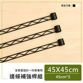 補強桿/圍籬/鐵架配件【配件類】45x45公分烤黑全套管設計邊條組  dayneeds