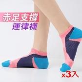 蒂巴蕾 運動運律襪DP7872(22~24cm)*3雙組【愛買】