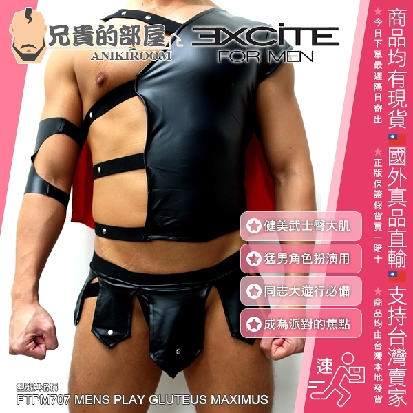 美國 Excite For Men 猛男扮裝遊戲系列 Mens Play 特洛伊 健美武士的臀大肌 男性扮裝套組 Trojan