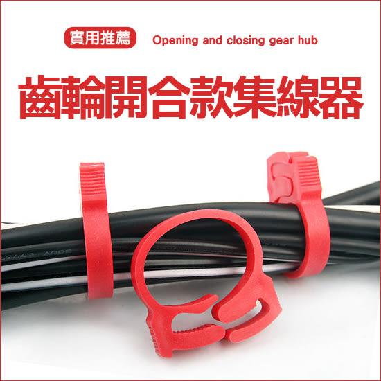 ✭米菈生活館✭【M47-1】齒輪開合集線器 六個裝 電線 理線 綁線 整理 固定 捲線 收納 固線 多用途