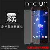 ◆霧面螢幕保護貼 HTC U11 U-3u 保護貼 軟性 霧貼 霧面貼 磨砂 防指紋 保護膜