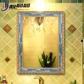靚晶晶浴室鏡子衛浴鏡 懸掛梳妝鏡壁掛洗手臺鏡子 歐式方形邊框鏡 萬聖節狂歡價
