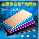 新款超薄行動電源 金屬書本聚合物 200...