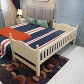 實木兒童床組 加寬床拼接床大床拼小床邊床男孩女孩公主床床加寬神器【快速出貨八折下殺】