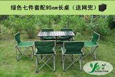 桌椅 戶外折疊桌椅套裝車載便攜式燒烤自駕遊沙灘庭院露營野餐桌椅組合 igo