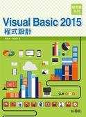 (二手書)新思維系列 Visual Basic 2015 程式設計