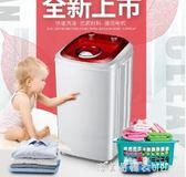 洗衣機XPB45-2984.5KG小型迷你半全自動單筒波輪帶甩干宿舍 220v漾美眉韓衣