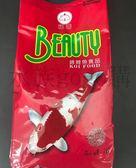 福壽 BEAUTY 高級錦鯉飼料 紅色小顆粒 1kg 超營養 揚色成長兼顧
