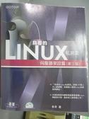 【書寶二手書T1/電腦_YHB】鳥哥的Linux私房菜:伺服器架設篇3/e_鳥哥