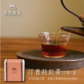 ↘免運↘慢慢藏葉-斯里蘭卡錫蘭紅茶立體茶包15入/盒【汀普拉產區直送】