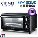 【信源電器】10公升 【CHIMEI 家用電烤箱】 EV-10C0AK