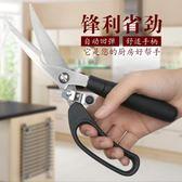 剪刀不銹鋼多功能家用廚房剪刀強力雞骨剪食物大剪刀 爾碩數位3c