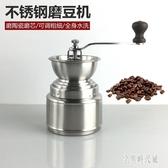 不銹鋼磨豆機 咖啡豆磨 手搖黑胡椒研磨器 手磨胡椒粒 可水洗IP4597【宅男時代城】