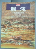 【書寶二手書T8/科學_HSP】混沌-不測風雲的背後_林和, 葛雷易克