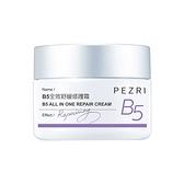 PEZRI派翠 B5全效舒緩修護霜(50g)【小三美日】原價$699