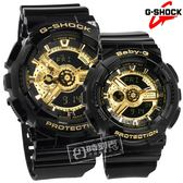 G-SHOCK BABY-G CASIO / GA-110GB-1A.BA-110-1A / 卡西歐 雙顯 計時碼錶 運動游泳 橡膠手錶 金x黑 51mm+43mm