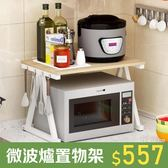 微波爐置物架2層收納架烤箱架微波爐架儲物架廚房用品置物調味料  免運直出 交換禮物