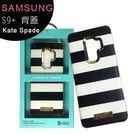 SAMSUNG Galaxy S9+(SM-G965) Kate Spade 黑白條紋硬殼背蓋