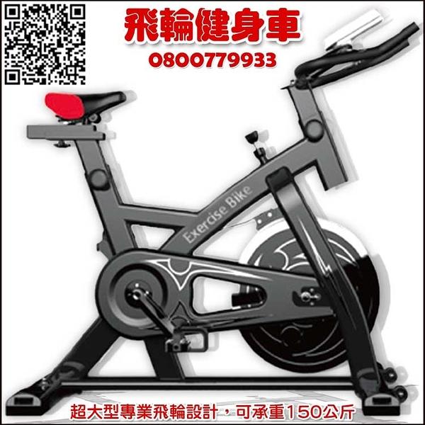 競速飛輪健身車【3期0利率】【本島免運】