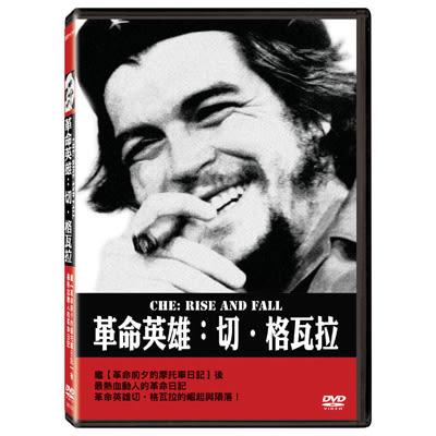 革命英雄:切.格瓦拉DVD