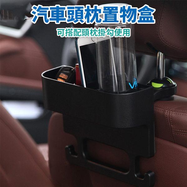 【汽車頭枕置物盒】黑色 椅邊收納盒 椅背置物盒 (可搭配隱藏式掛勾使用)