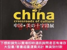 二手書博民逛書店中國罕見美の十字路展China crossroads of cultureY403949 大廣 出版200