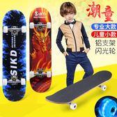 四輪滑板夜光初學者成人兒童青少年男孩雙翹專業滑板車 JD4661【3C環球數位館】-TW
