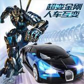 一鍵感應變形遙控汽車蘭博基尼賽車充電動機器人金剛兒童玩具男孩jy【618好康又一發】
