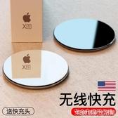 倍思蘋果11無線充電器iPhone11Pro Max專用X手機iphonex頭xsmax快充XRpor18W板 完美居家生活館