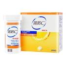 諾鈣C發泡錠 (柳橙口味) 20粒入 (16顆橘子的維他命C+1杯牛奶的鈣) 專品藥局 【2002836】