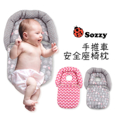 美國Sozzy手推車安全座椅枕 嬰兒枕 安全座椅配件 靠墊