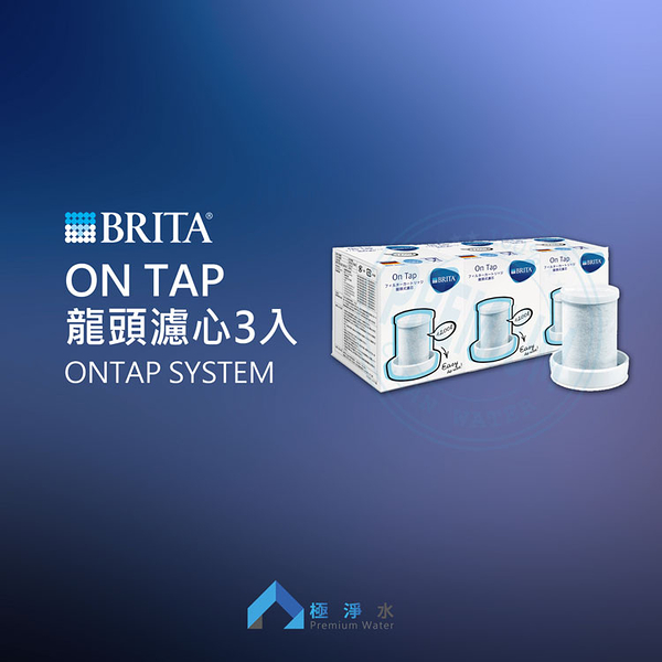 BRITA ON TAP SYSTEM 龍頭式濾水器濾心 三入組 │ 極淨水