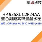 【享印科技】HP 935XL / C2P24AA 藍色副廠高容量墨水匣 適用 OfficeJet Pro 6830 / 6835 /6230