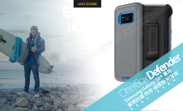 原廠正品 OtterBox Defender Galaxy S8+ 專用 軍規防護 防摔 保護殼 附背夾