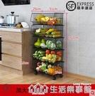 廚房蔬菜置物架菜架子多層落地蔬果收納筐水果收納架家用菜籃帶輪 NMS樂事館新品
