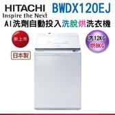 【信源電器】12公斤【HITACHI 日立】日本原裝 尼加拉飛瀑變頻洗脫烘洗衣機BWDX120EJ(W)/BWDX120EJ